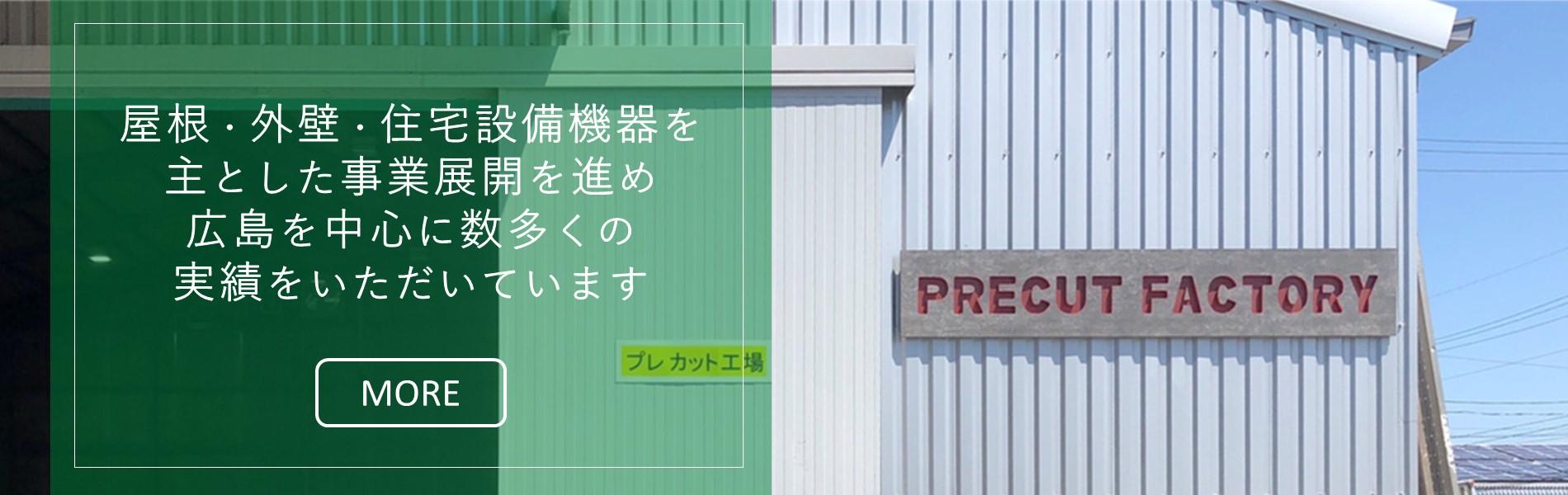 ランドハウスは広島県、山口県、岡山県で事業展開しております