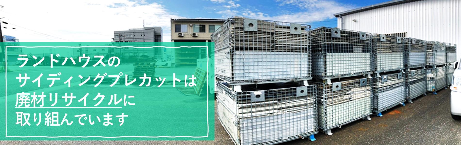 ランドハウスのサイディングプレカットは廃材リサイクルに取り組んでいます